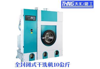 成都干洗机-10公斤干洗机