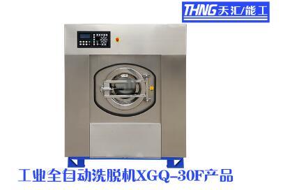 成都洗脱机-30公斤洗脱机