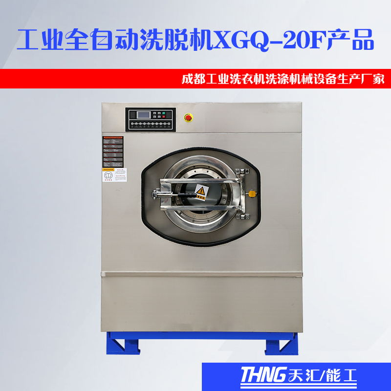 成都洗衣房设备厂家