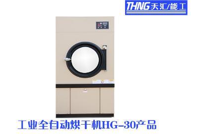 30公斤烘干机