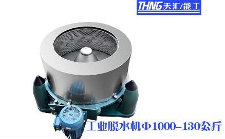 130公斤-直径1000