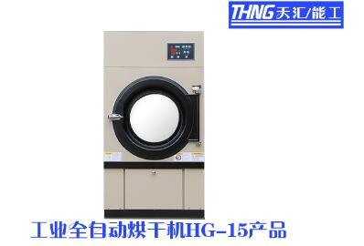 15公斤烘干机