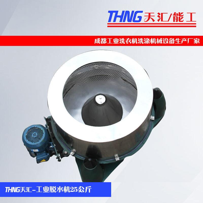 成都工业脱水机-25公斤-直径500