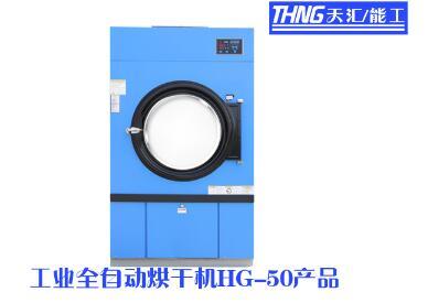 50公斤烘干机