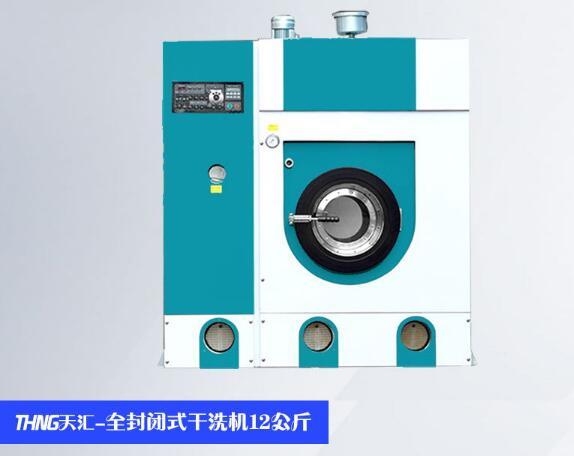 成都干洗机的选购技巧有四,欢迎收藏关注