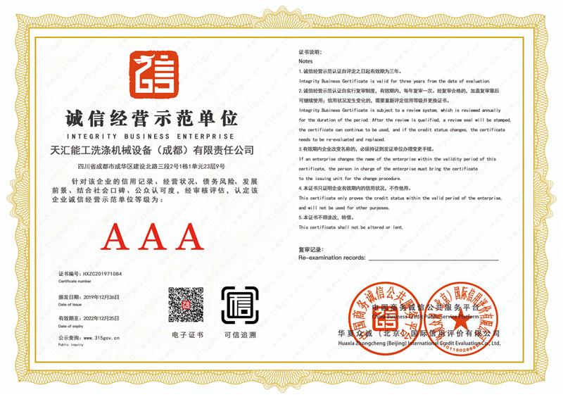 天汇能工荣誉AAA诚信经营示范单位