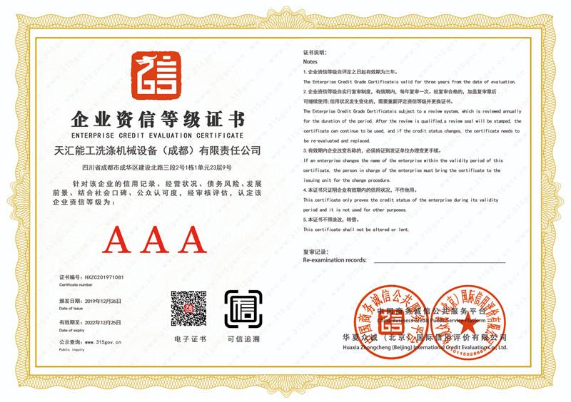 天汇能工洗涤机械设备(成都)有限责任公司荣获AAA级信用企业