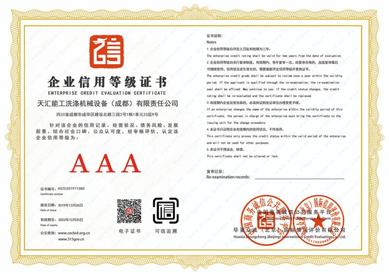 天汇能工洗涤机械设备荣获AAA级企业信用等级证书