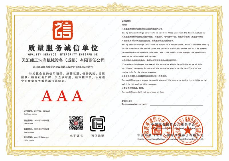 天汇能工荣获AAA质量服务诚信单位