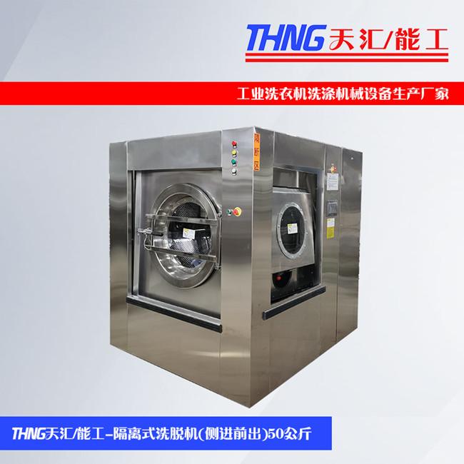 隔离式全自动洗脱机(侧进前出)50公斤