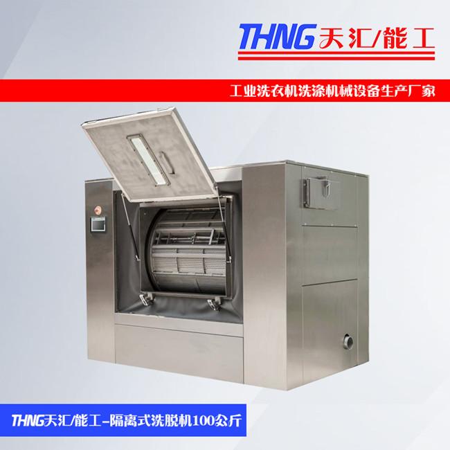 卫生级隔离式全自动洗脱机100公斤