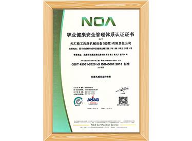 天汇能工——职业健康安全管理体系认证证书