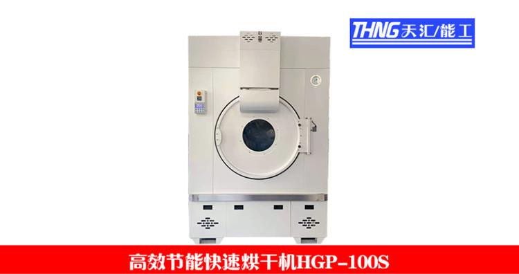 100公斤高效节能快速烘干机