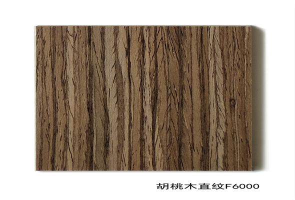 F6000胡桃木直紋