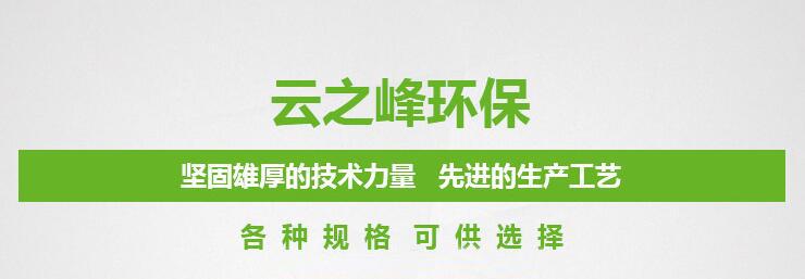 四川云之峰环保科技有限公司