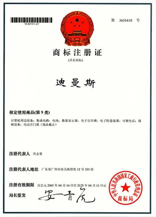 kok体育APP下载商标注册证