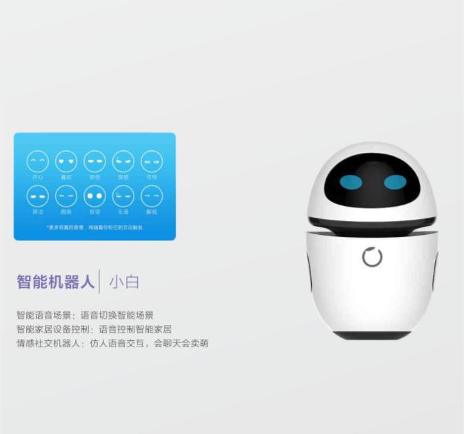 郑州智能家居-智能机器人小白
