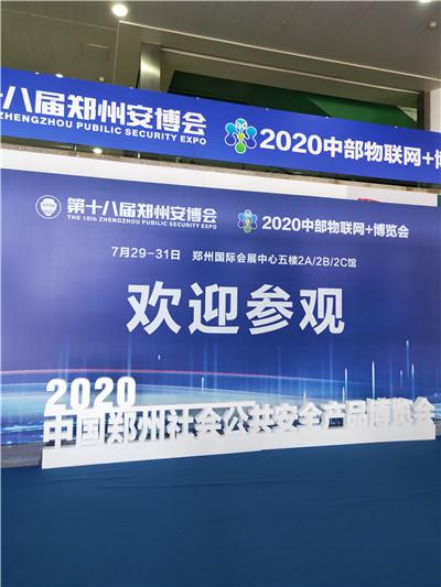 迪曼斯2020郑州国际安防会展