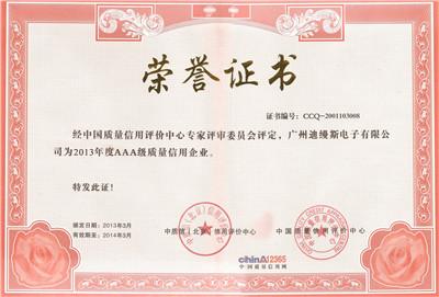 AAA级质量信用企业证书
