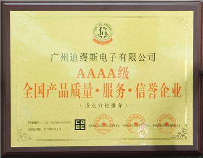 AAAA级全国产品质量服务信誉企业