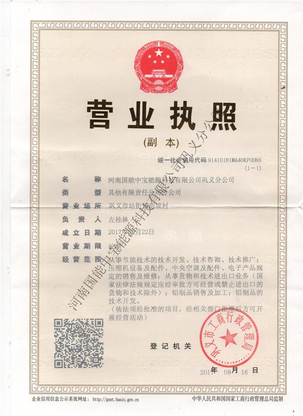 国能中宝营业执照