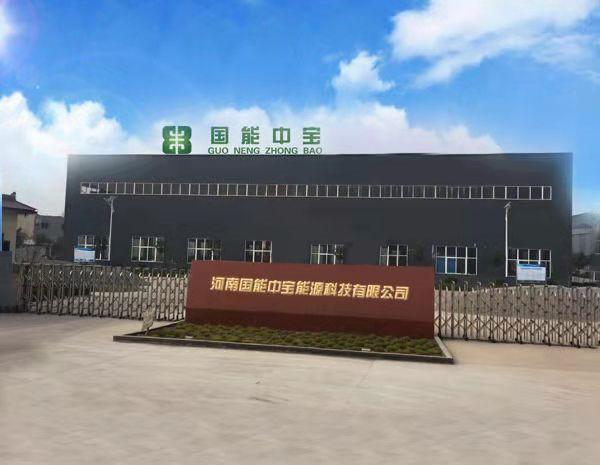 河南国能中宝能源科技有限公司巩义分公司