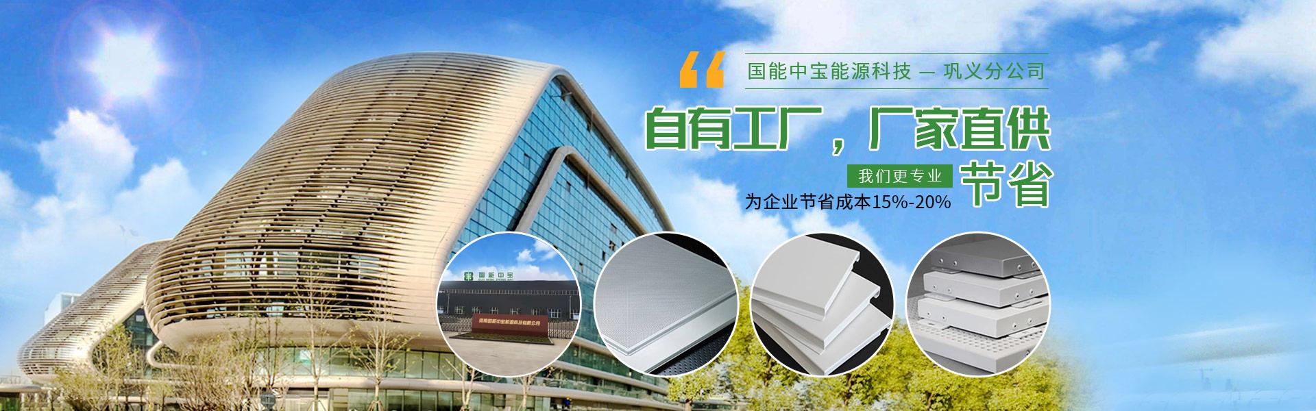 河南氟碳铝单板
