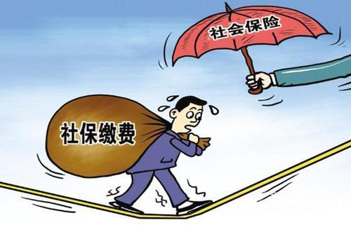 阶段性减免企业社保费相关问题答疑