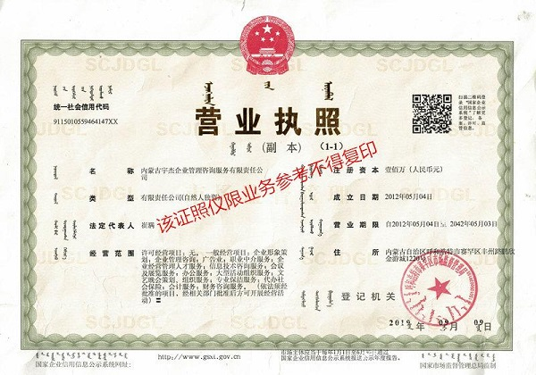 内蒙古宇杰企业管理咨询服务有限责任公司营业执照