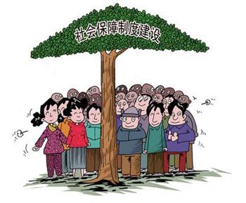 社会保障制度改革向纵深发展