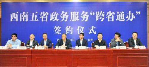 """西南五省""""跨省通办""""服务专区今日正式上线"""