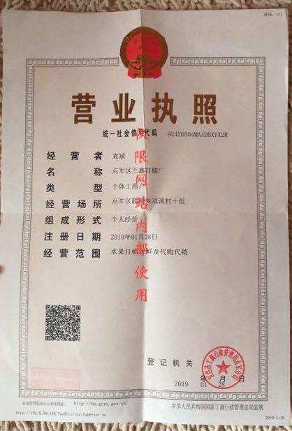 宜昌荣升农业科技开发有限公司
