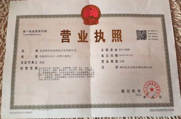 荣升农业营业执照