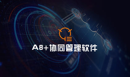 A8+协同管理软件