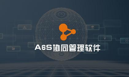 A6S协同管理软件