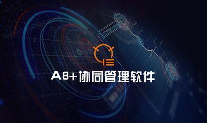 企业管控—A8+协同管理软件