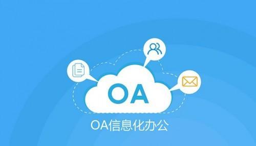 企业OA系统有哪些功能?