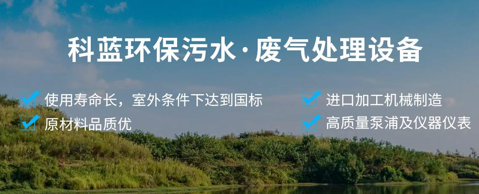 西安科蓝环保工程有限公司定位