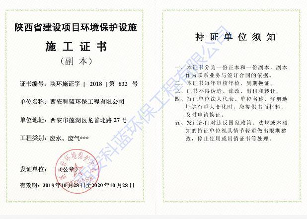 陕西建设项目环境保护设施施工证书(副本)