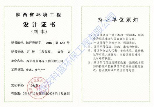 陕西省环境工程设计证书