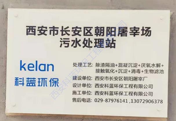 西安市长安区朝阳屠宰厂