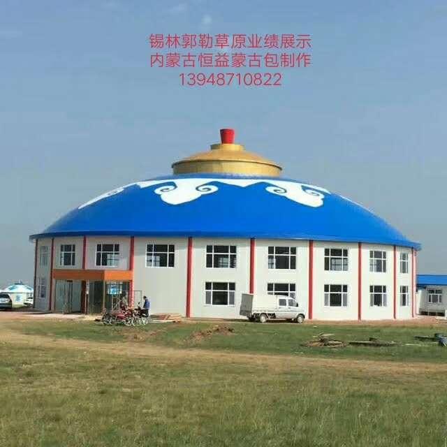 蒙古包制作