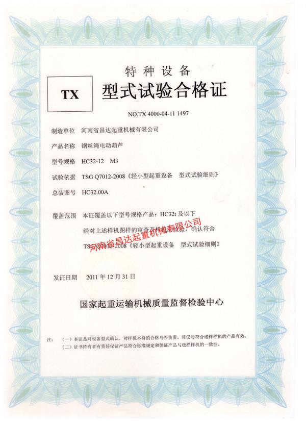 HC型式试验合格证