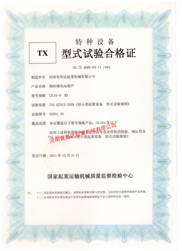 CD型式试验合格证
