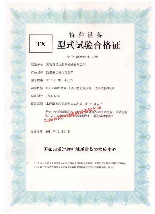 HB型式试验合格证