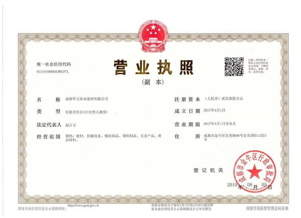 成都吸音板生產廠家華文建材營業執照