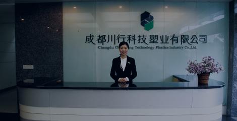 成都川行科技塑業有限公司