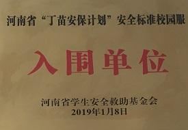 """入围河南省""""丁苗安保计划""""安全标准校园服单位"""