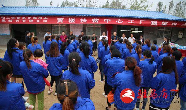 泌阳县丰盈制衣第23个扶贫工厂揭牌运营