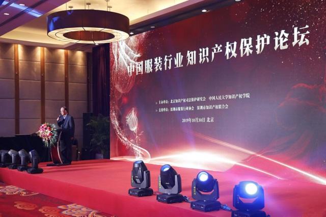 中国服装行业知识产权保护论坛在京召开